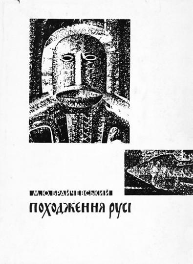 B16 2 Braichevsky Mykhailo_Pokhodzhennia Rusi