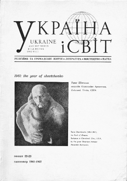 B18 2 Ukraina i svit cover