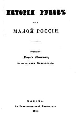 B19 1 Istoriia Rusov 1848