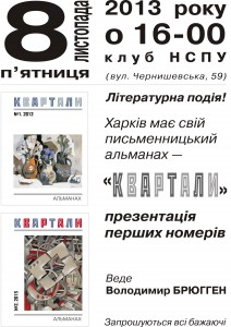 afishka_kvartaly