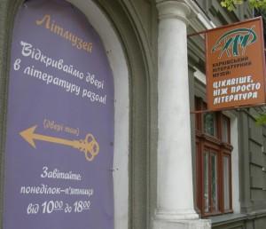 музей_трофименко