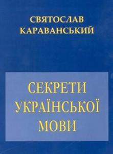Караванський - Секрети української мови