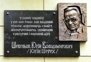 дошка Шевельова