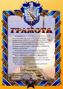 podyaka_zm