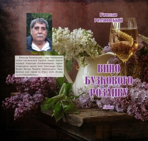 """В'ячеслав Романовський: обкладинка книги """"Вино бузкового розливу"""""""