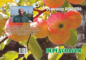 Obkladinka_ПЕРЕДСПАССЯ