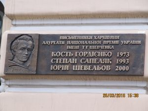 Меморіальна дошка на письменницькому будинку
