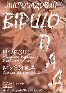lystopadovyj-virshopad