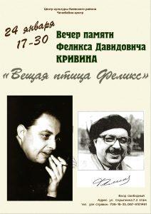 Вечер памяти Феликса Кривина афиша