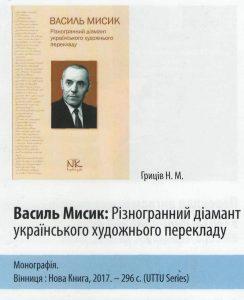 Книжка Гриців